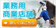 業務用・商業施設清掃クリーニング