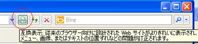 IE7の互換表示