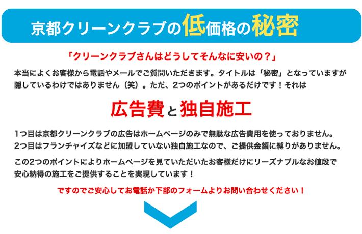 京都クリーンクラブの低価格施工の理由