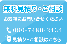 お問い合せ電話番号とメールによるお問い合せ